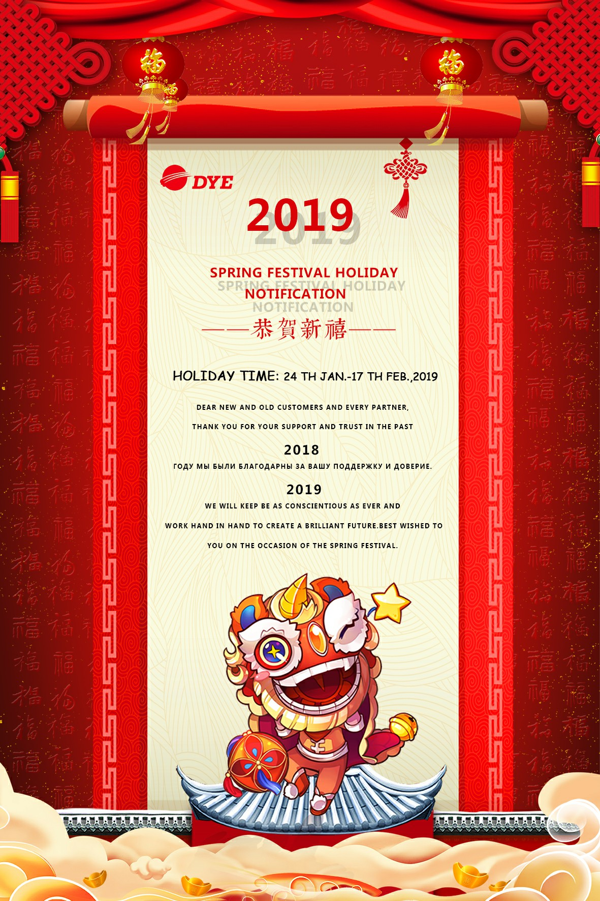 2019 company Spring Festival holiday notification